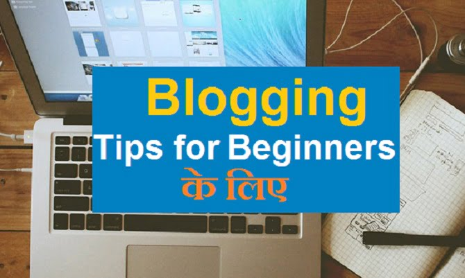 Blogging Tips for Beginners in Hindi