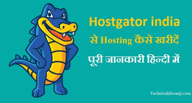 Hostgator-india-se-Hosting-kaise-kharide-hindi-mein