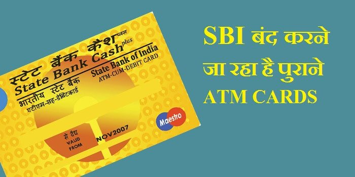 Sbi-OLD-atm-card-block-in-hindi