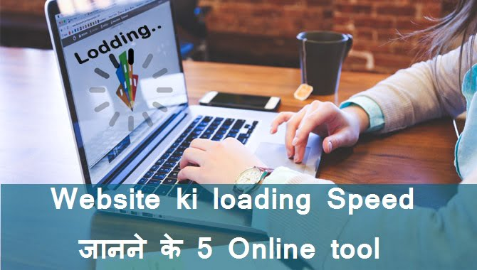 check-website-speed-in hindi