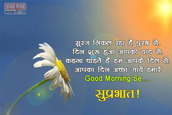 good-morning-quotes-in-hindi-for-whatsapp