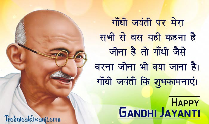 gANDHI jAYANTI mASSAGES IN HINDI