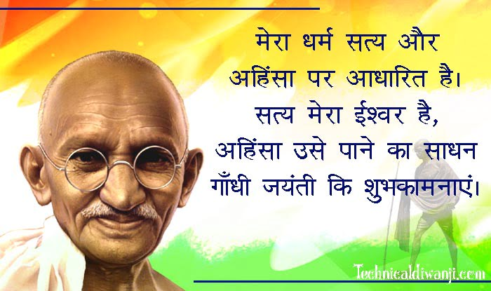 gandhi jayanti wishes with images