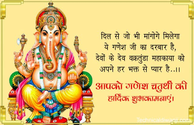 Happy Ganesh Chaturthi Images With Messages, Photos Gallery, Pics, Wallpaper In Hindi & English