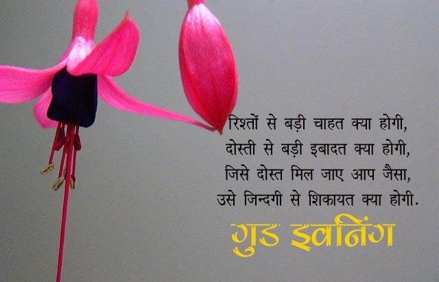 good evening hindi shayari