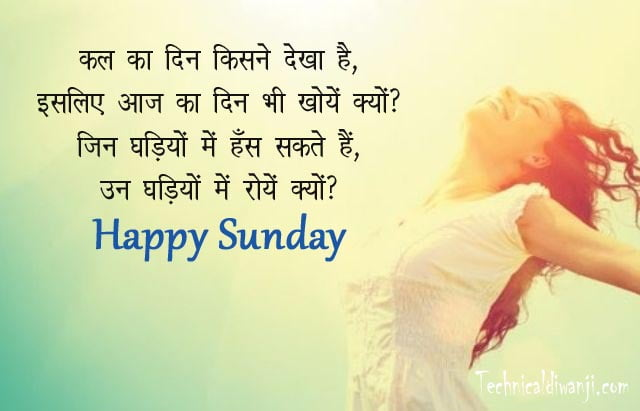 Good Morning happy sunday hd images,wallpaper, pictures,  Pic, Photos