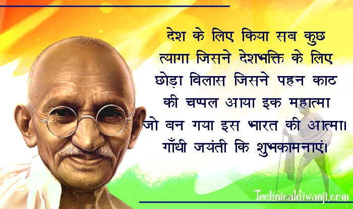 happy gandhi jayanti images text