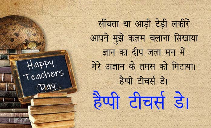Happy Teachers Day HD Images, Wallpapers, Pics, and Photos
