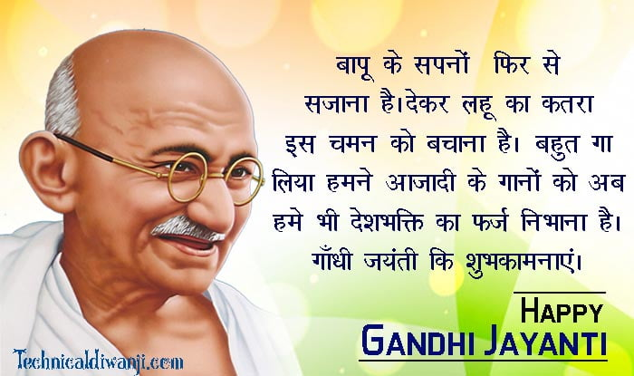 mahatma gandhi status in hindi