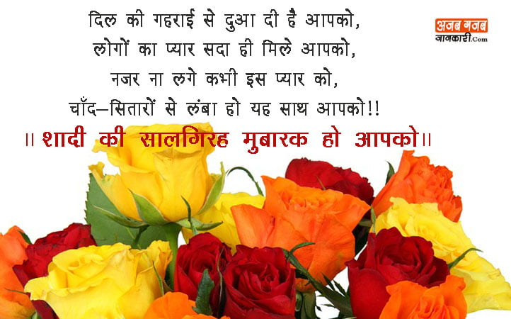Happy Wedding Anniversary Wishes For Wife Husband In Hindi Best