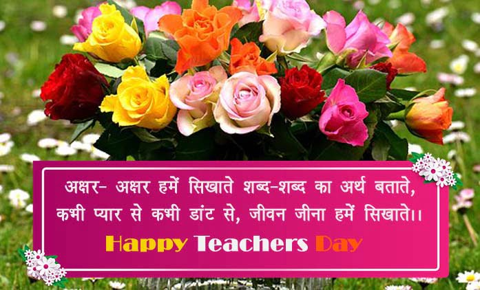 Happy Teachers Day Hd Images Wallpapers Pics And Photos Free