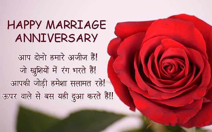 30 Hd Happy Marriage Anniversary Images Download For Husband Wife