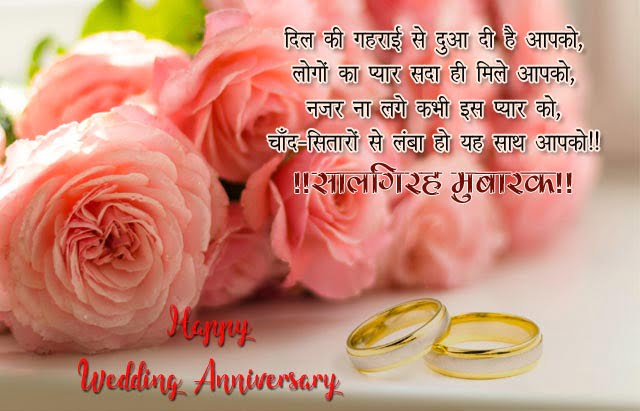 Happy Wedding anniversary wishes for wife & husband in hindi