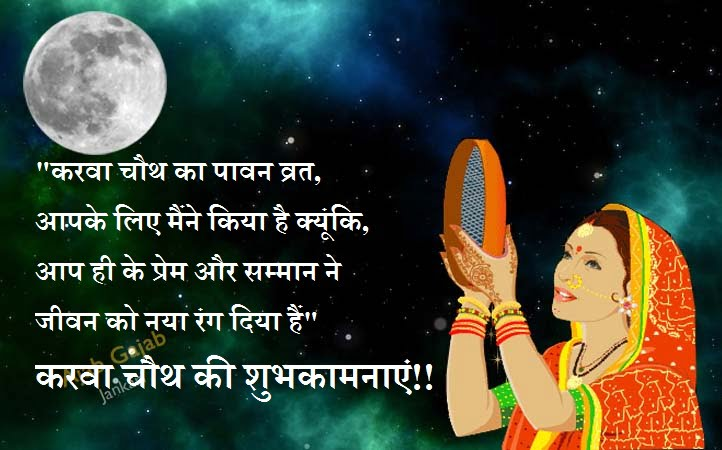 karwa ( karva )chauth wishes,