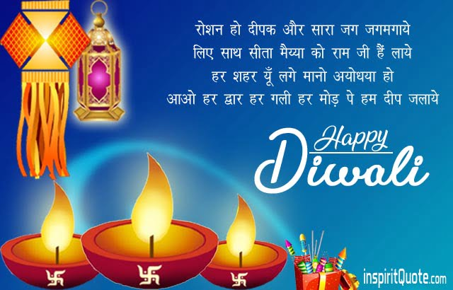 Happy Diwali Quote