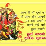 Happy Durga Ashtami In Hindi