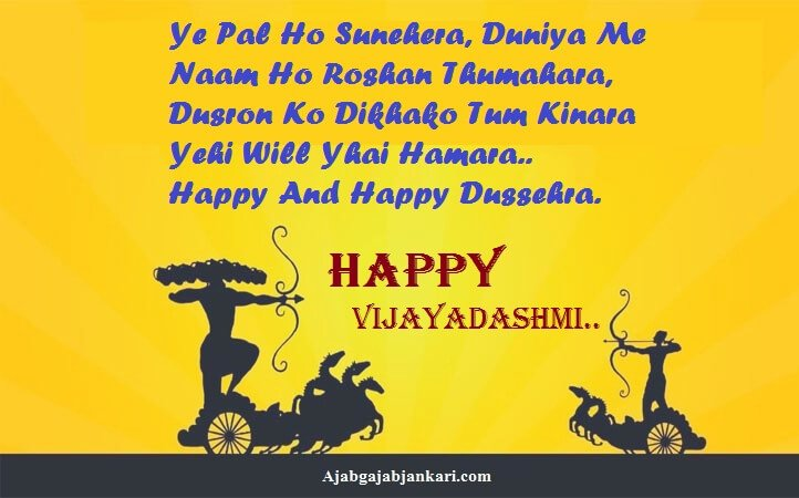 Ravan dahan wishes-in-Eng