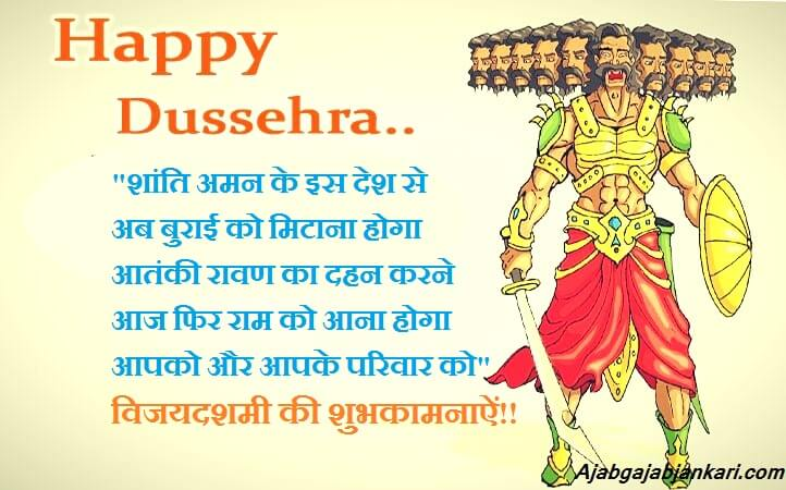 Vijayadashmi-wishes-hindi-
