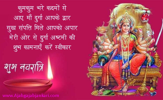 ashtami pictures and quotes