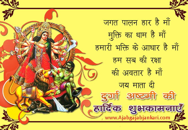 durga ashtami quotes