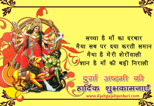 durga ashtami wishes in hindi font