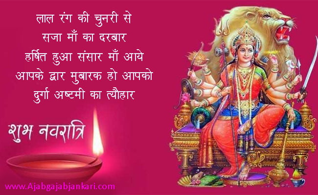 happy durga ashtami gif