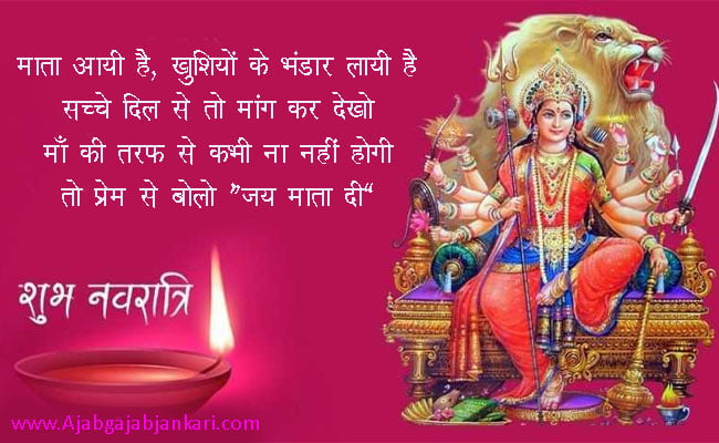 happy durga ashtami quotes