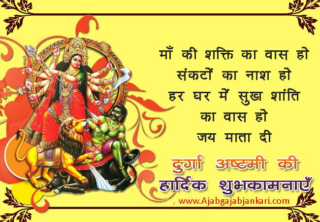 happy durga ashtami shubhkamnayein