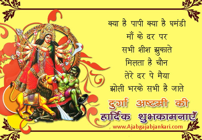 happy durga ashtami wishes in hindi