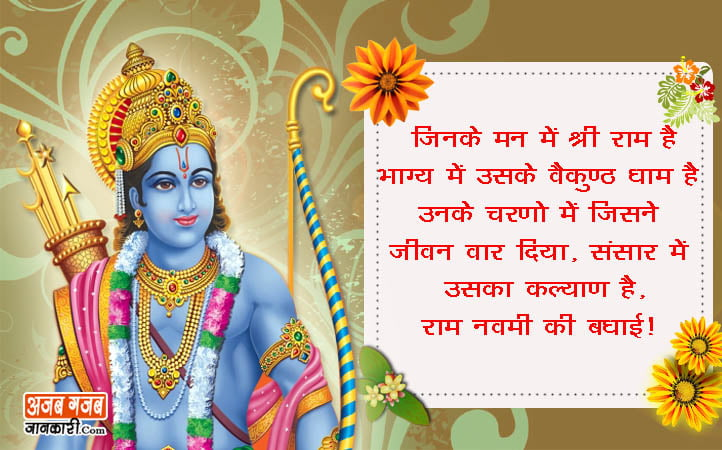 Happy Sri Rama Navami images HD, wallpaper, pics, photos for whatsapp in hindi