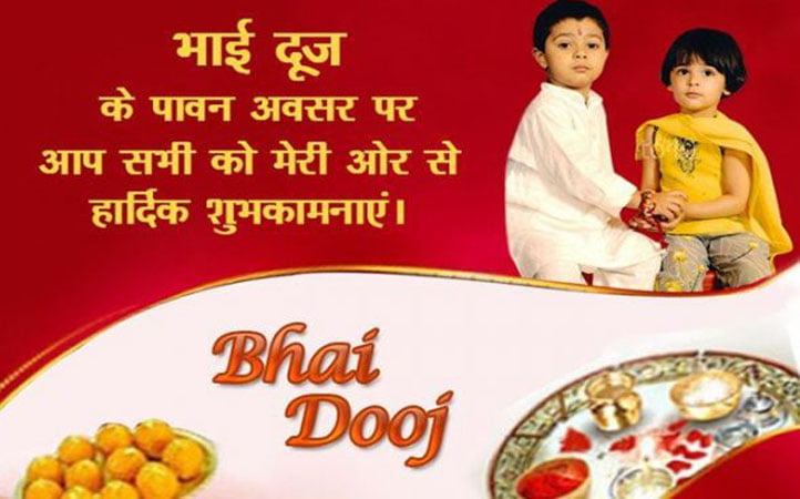 Bhai-dooj-wishes