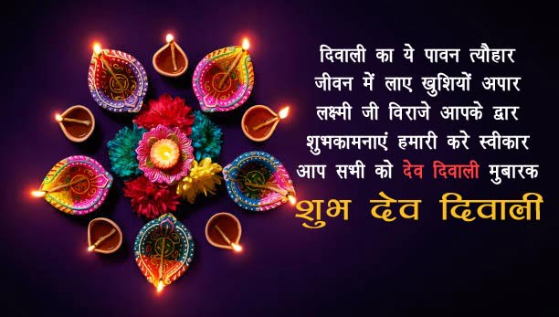 Happy Dev Diwali 2018 Varanasi Images , Maharashtra, Mathura Wallpapers Pic & Photos in hindi