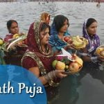 chhath puja 2018 Vrat Katha and Histroy in Hindi! chhath puja 2018 date(Pooja)