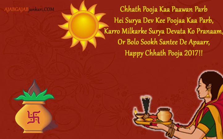 Happy Chhath Puja 2018 Wishes Shayari Status Quotes With Images