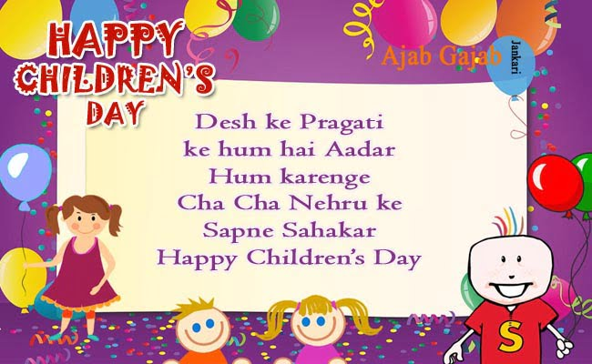 children's-day-wishes-in-hindi