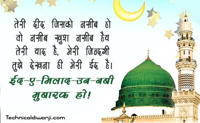 eid milad un nabi Shayari in hindi