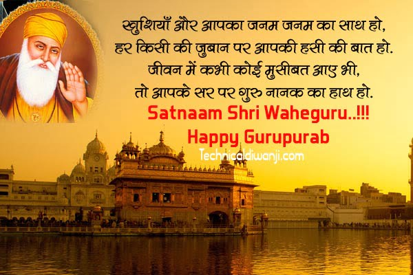 happy gurpurab wishes