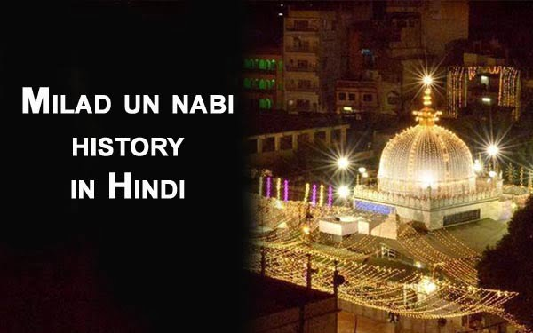 milad-un-nabi-history-in-hindi