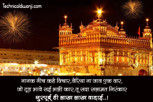 pictures of gurpurab festival