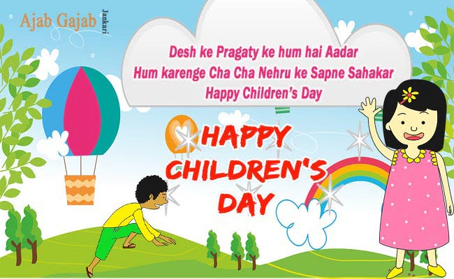 Happy Children's Day Quotes & Wishes in Hindi: SMS, Images & Status for childrens in hindi