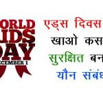 world aids day slogan in hindi