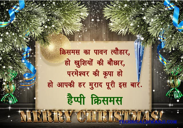 christmas-status-in-hindi