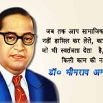 Dr Babasaheb Ambedkar Mahaparinirvan din status Thoughts & Quotes Hindi & English