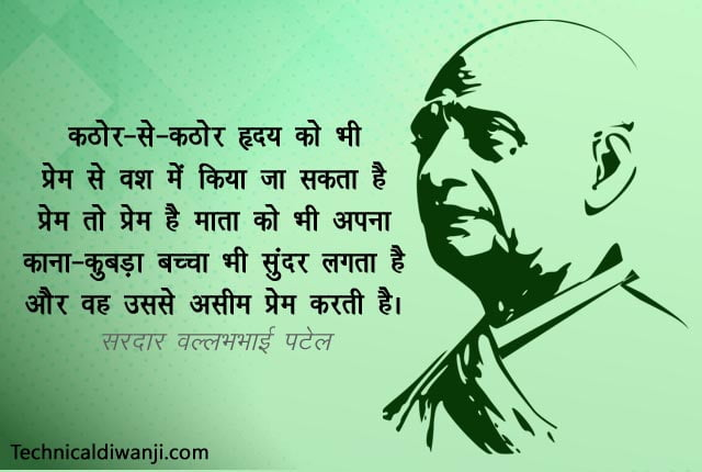 Sardar Vallabhbhai patel quotes & slogan in hindi