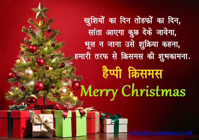 merry-christmas-in-hindi