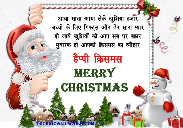 merry-christmas-wishes-shayari-in-hindi