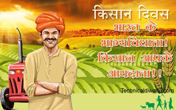 poems on farmers in hindi