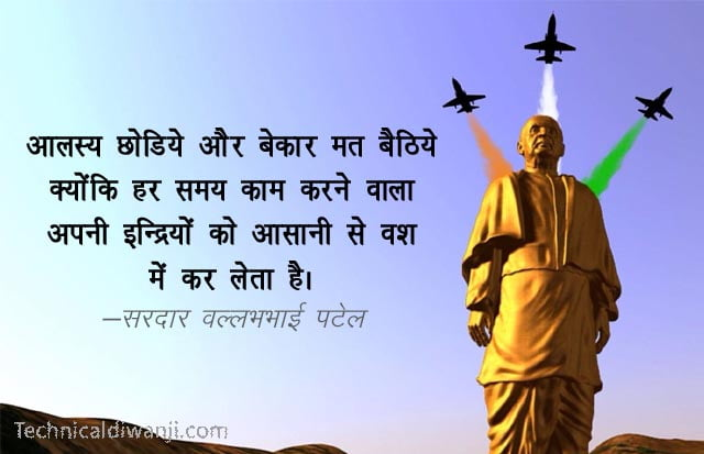 sardar vallabhbhai patel slogan in hindi