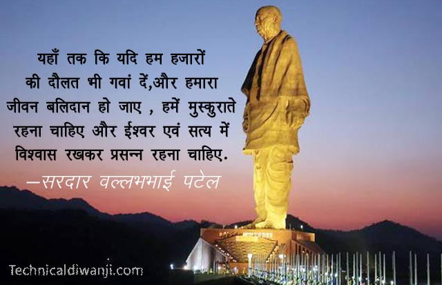 shayari on sardar vallabhbhai patel in hindi