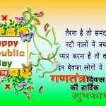 Happy republic day messages in hindi